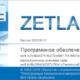 Обновление ПО ZETLAB от 31.08.2018