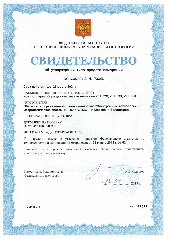 Svidetelstvo-kontrolleryi-ZET-02X-ZET-03X-ZET-05X