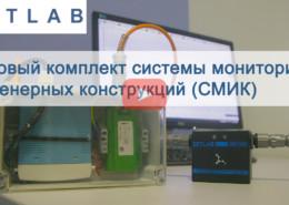 Базовый комплект СМИК ZETLAB preview