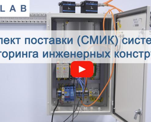 Превью комплект поставки СМИК1
