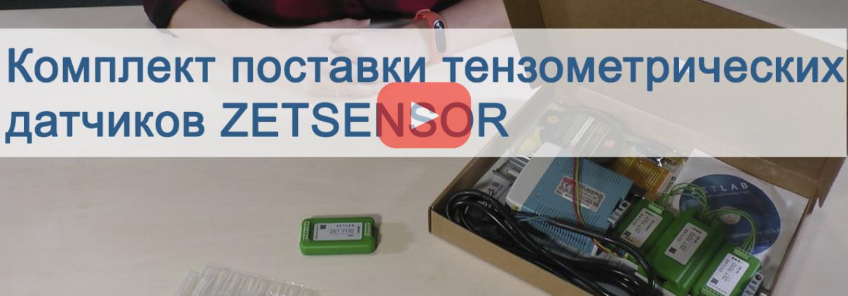 Превью комплект поставки тензометрических датчиков1