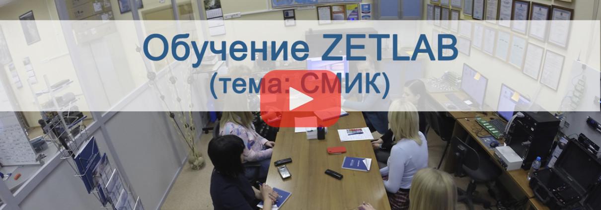 Обучение ZETLAB (СМИК) preiwe ZETLAB