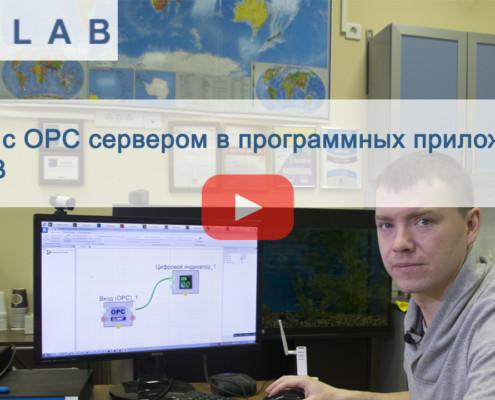 Работа с OPC сервером в программных приложениях ZETLAB
