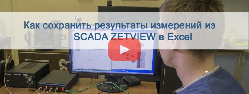Как сохранить результаты измерений из SCADA ZETVIEW в Excel Preview