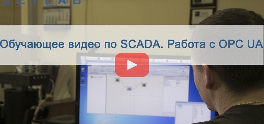 Обучающее видео по SCADA. Работа с ОРС UA. Запись и чтение preview