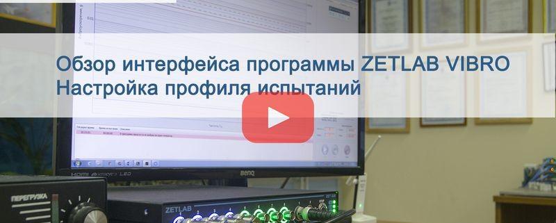 Обзор интерфейса программы ZETLAB VIBRO preiview