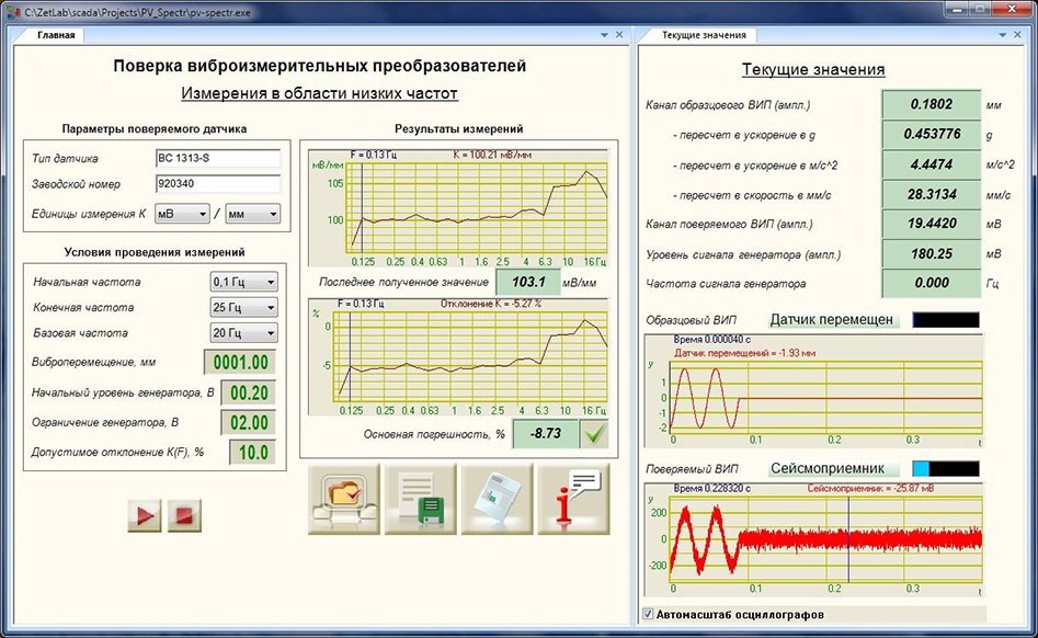 SCADA - project for calibration of the seismic transducers