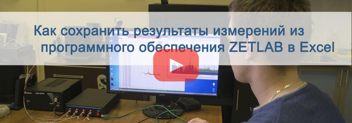 Сохранение графиков и результатов измерений из ПО ZETLAB в Excel Preview