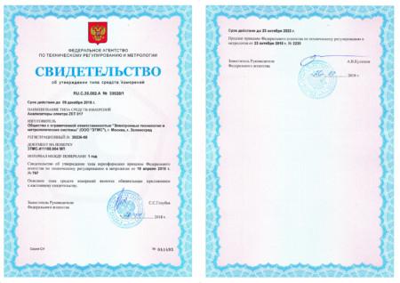 Svidetelstvo-do-2023-goda-Analizatoryi-spektra-ZET-017-450x318