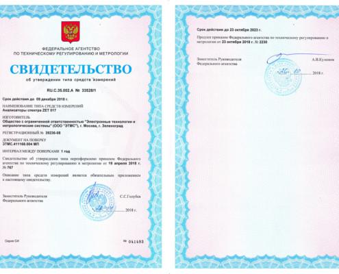 Svidetelstvo-do-2023-goda-Analizatoryi-spektra-ZET-017-495x400