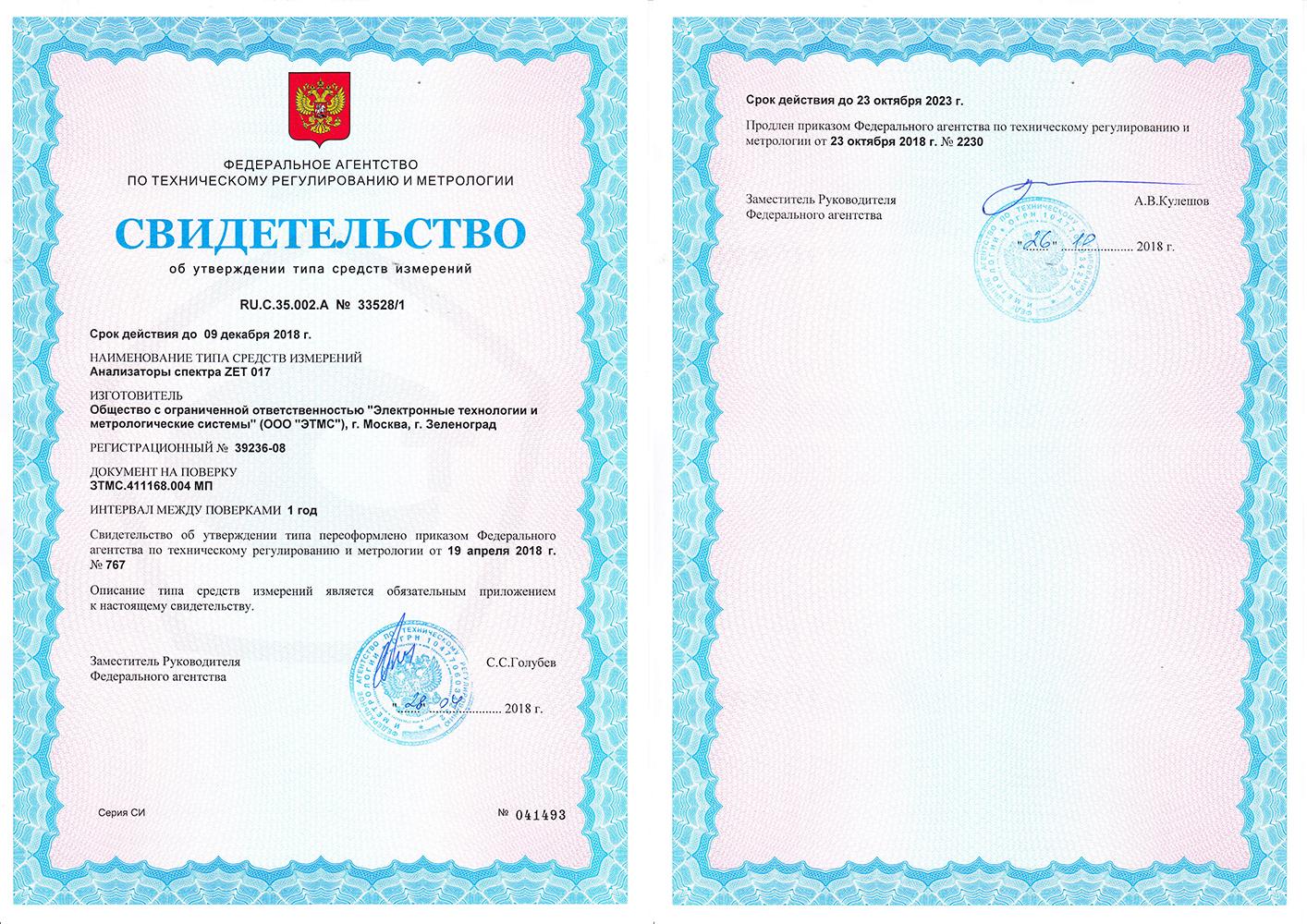 Svidetelstvo-do-2023-goda-Analizatoryi-spektra-ZET-017