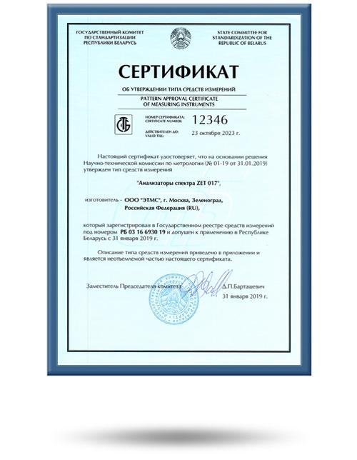 Analizatoryi-spektra-ZET-017-v-sertifikat-SI-v-respublike-Belarus