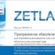 Программное обеспечение ZETLAB версия от 31.03.2019