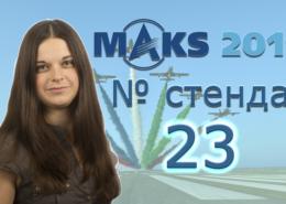 MAKS 2019 на сайт
