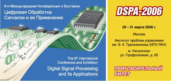 DSPA-2006