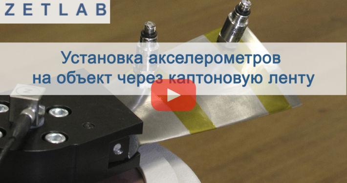 Установка акселерометров Сайт