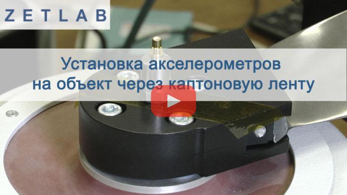 Установка акселерометров через каптоновую ленту