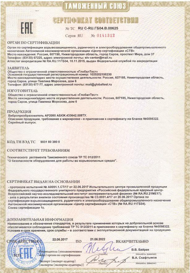 Certifikat-AP2085