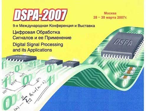DSPA-2007