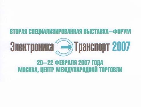 E`lektronika-Transport-2007