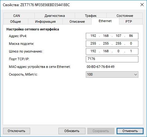 https://zetlab.com/wp-content/uploads/2019/09/Nastroyka-IP-adresa-ZET-7176.jpg
