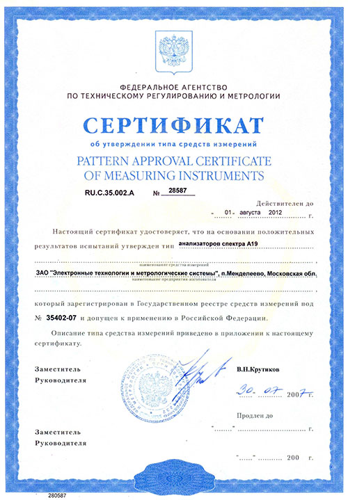 Sertifikat_ZET-019-1