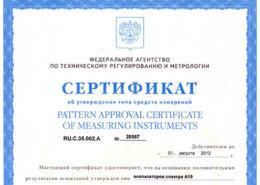 Sertifikat_ZET-019-oblozhka-260x185