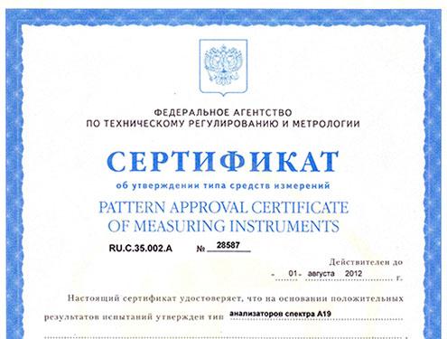 Sertifikat_ZET-019-oblozhka