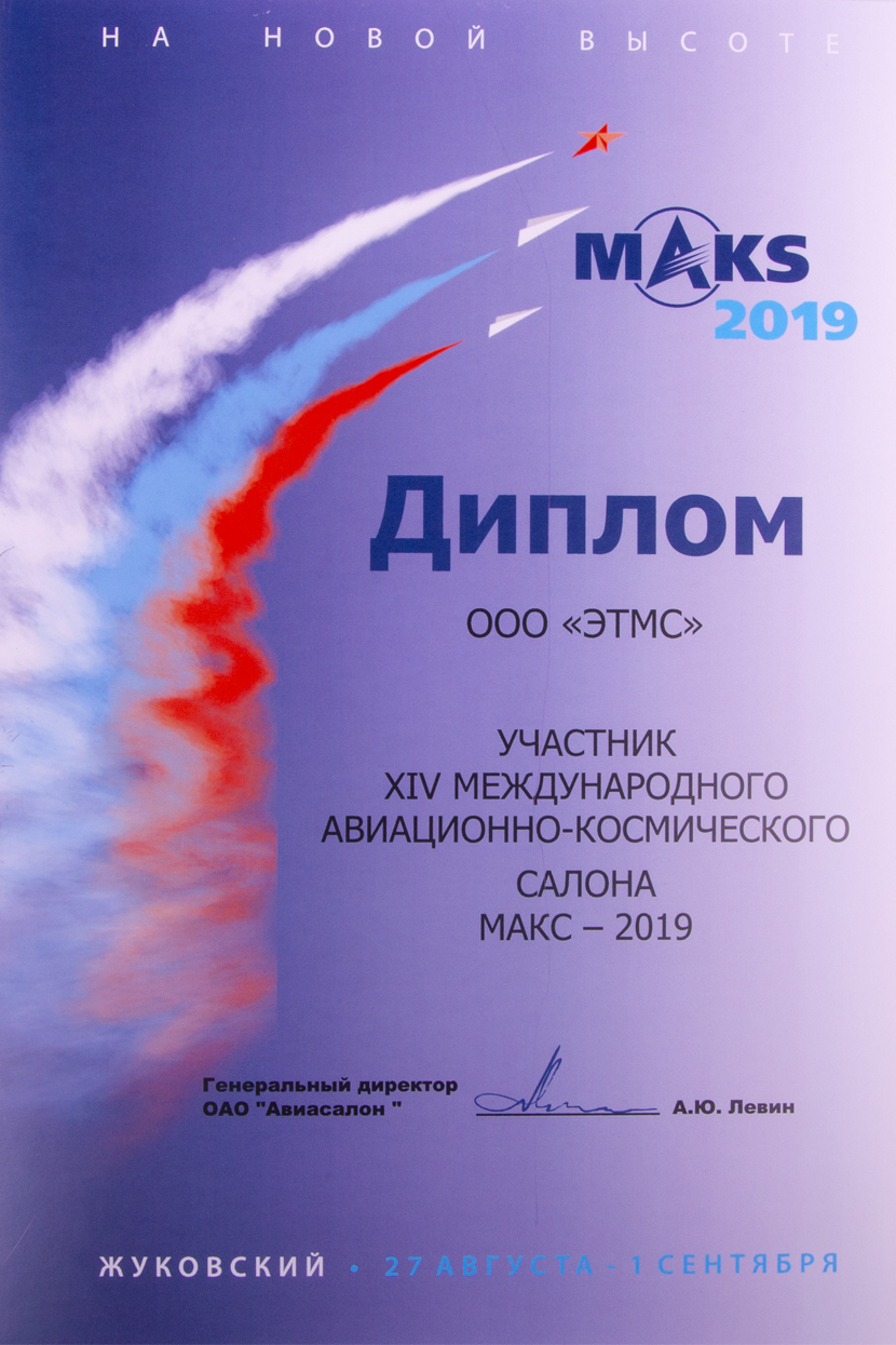 ZETLAB Company Certificate from International Aviation and Space Salon MAKS 2019