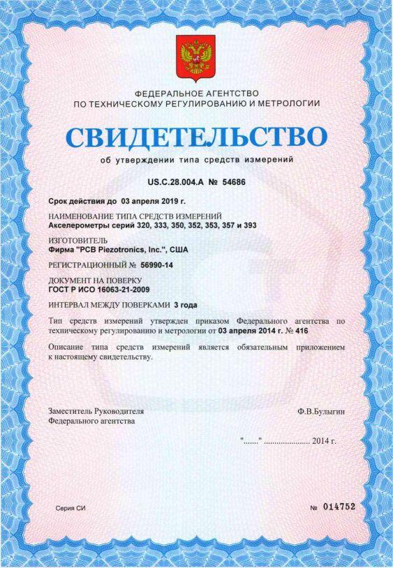sert-si-akseler-320-333-350-352-353-357-i-393