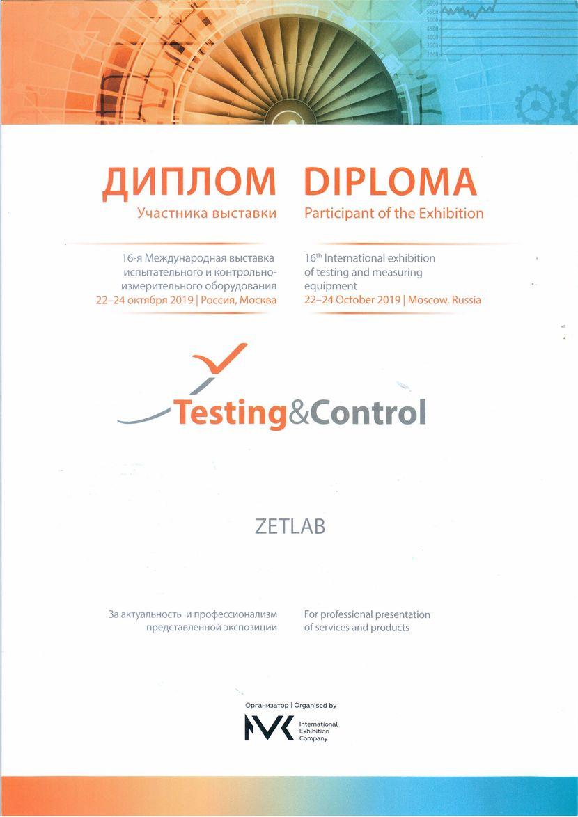 Диплом Testing & Control 2019