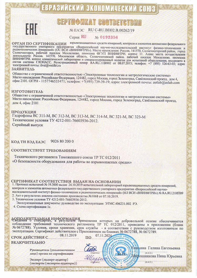Sertifikat-sootvetstviya-Ex-VS-31H