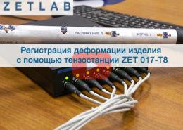 Регистрация деформации изделия с ZET 017-Т8