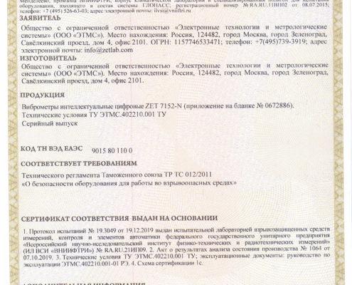 TR-TS-ZET-7152-N-titulnyiy-495x400