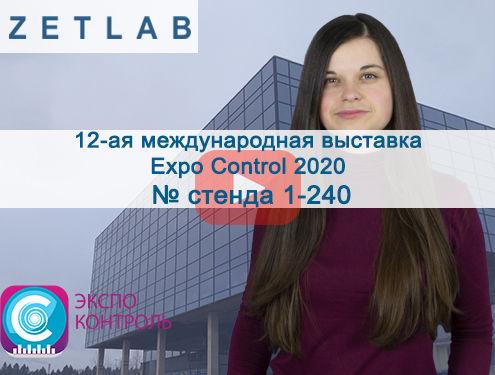 12-ая международная выставка Expo Control 2020 preview