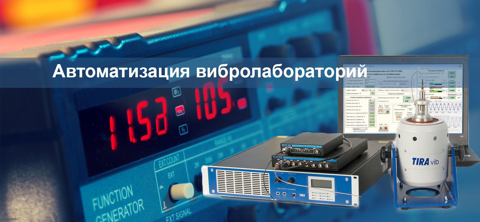 Avtomatizatsiya-vibrolaboratoriy