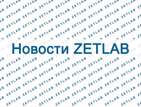 News ZETLAB2020