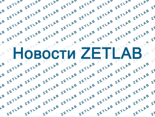 News ZETLAB2020
