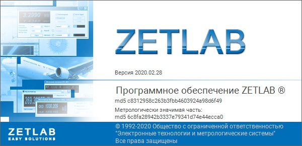 Обновление программного обеспечения от 28.02.2020