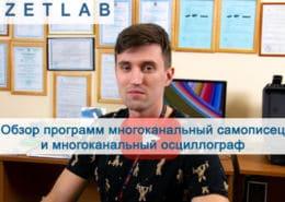 Обзор программ многоканальный самописец preview
