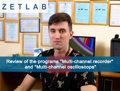 Review of the programs Multichannel recorder