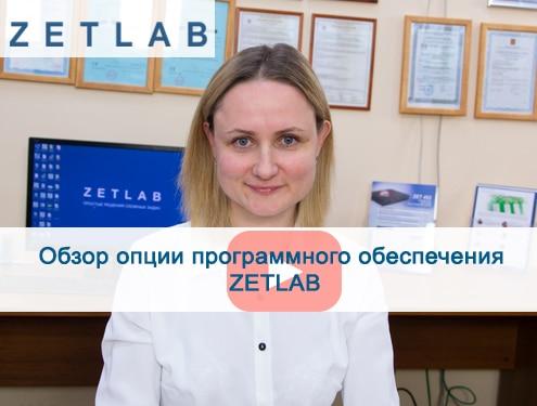 Обзор опции программного обеспечения ZETLAB PREVIEW