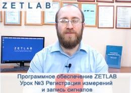 ПО ZETLAB Урок 3 Регистрация измерений и запись сигналов