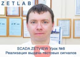 Урок 8. Реальзация выдачи тестовых сигналов SCADA ZETVIEW