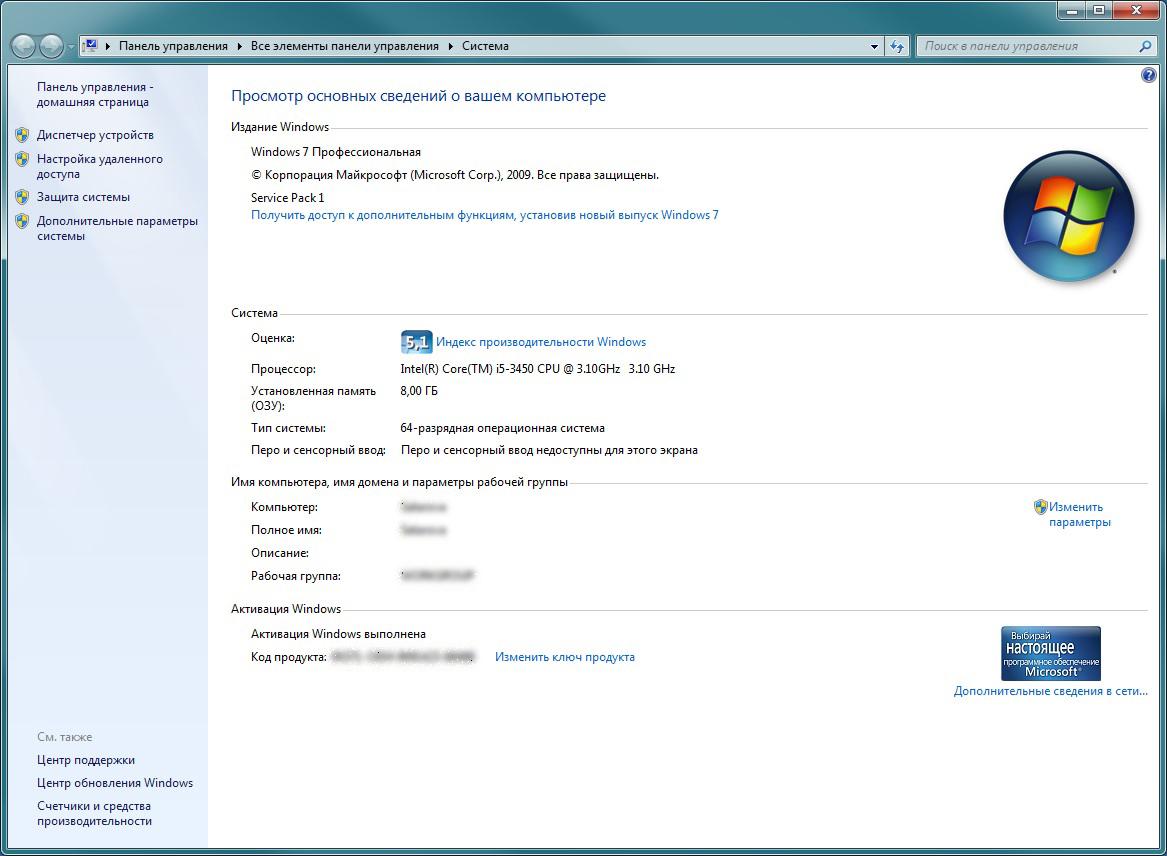 Osnovnyie-svedeniya-o-kompyutere-1