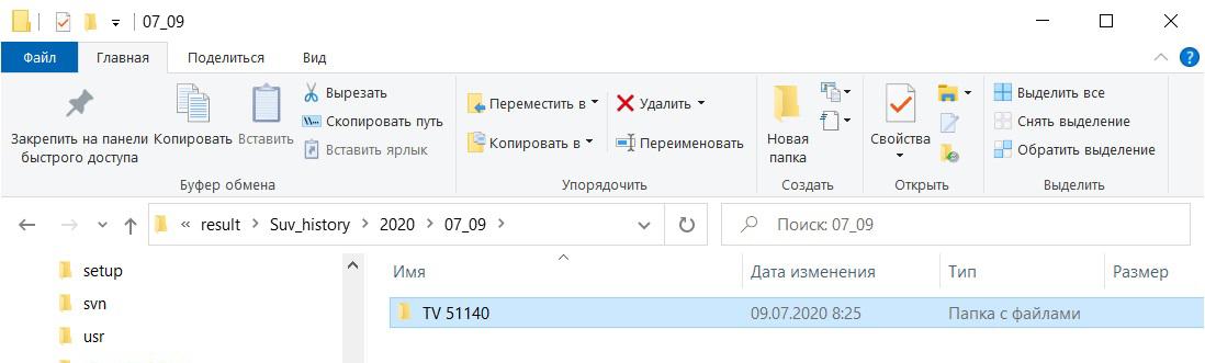 Papka-dlya-arhivatsii-suv-history