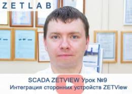 Integratsiya-storonnih-ustroystv-ZETView-Urok-9-na-sayt-260x185