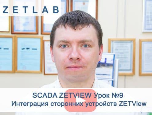 Integratsiya-storonnih-ustroystv-ZETView-Urok-9-na-sayt-495x375