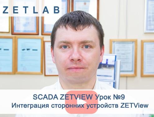 Integratsiya-storonnih-ustroystv-ZETView-Urok-9-na-sayt
