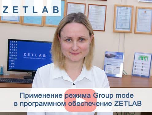 Применение режима Group mode в ПО ZETLAB preview